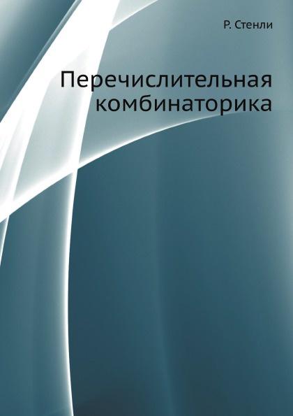 Р. Стенли Перечислительная комбинаторика