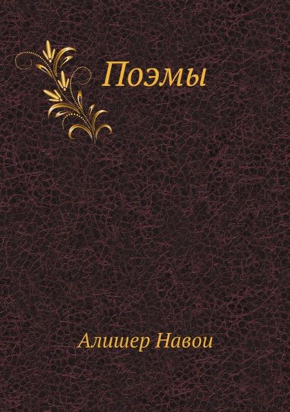 А. Навои Поэмы