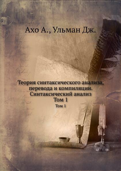 Теория синтаксического анализа, перевода и компиляции. Синтаксический анализ. Том 1