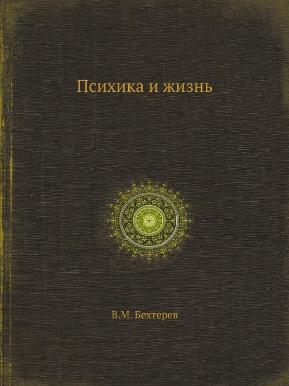 В.М. Бехтерев Психика и жизнь