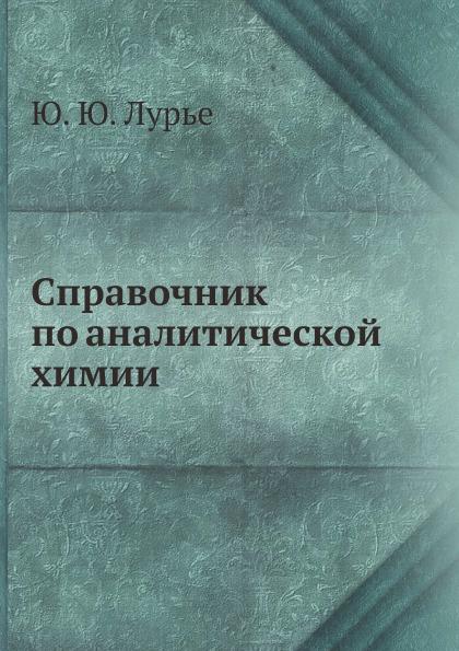 Ю. Ю. Лурье Справочник по аналитической химии