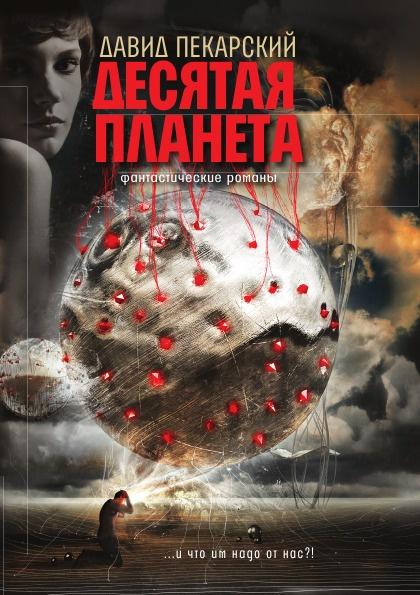 Д.В. Пекарский Десятая планета. Приносящий радость. Фантастические романы