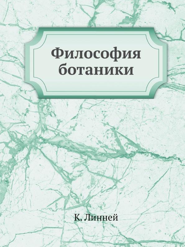 Философия ботаники