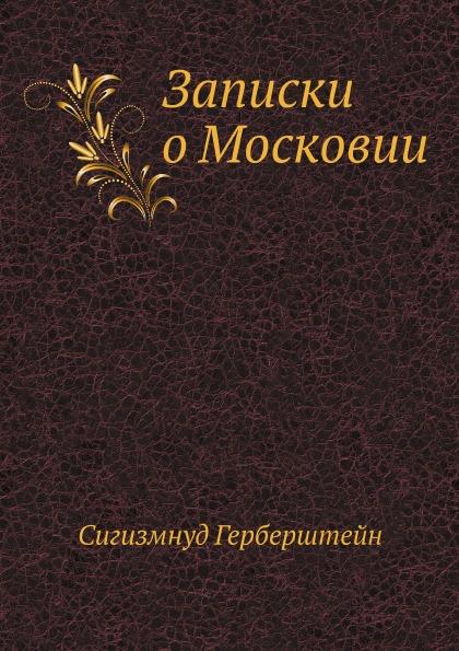 С. Герберштейн Записки о Московии
