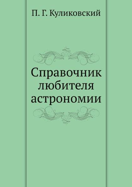 П.Г. Куликовский Справочник любителя астрономии
