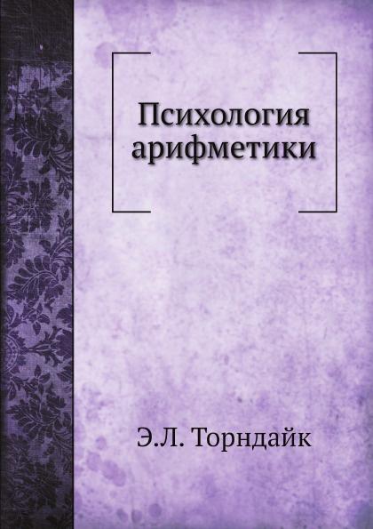 Э.Л. Торндайк Психология арифметики