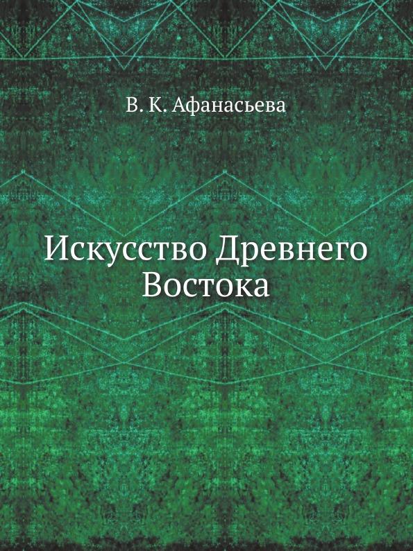 В.К. Афанасьева Искусство Древнего Востока