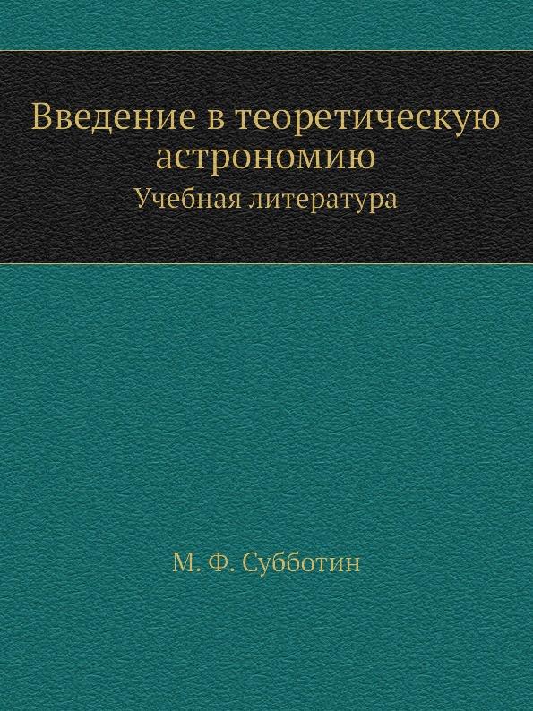 М.Ф. Субботин Введение в теоретическую астрономию. Учебная литература