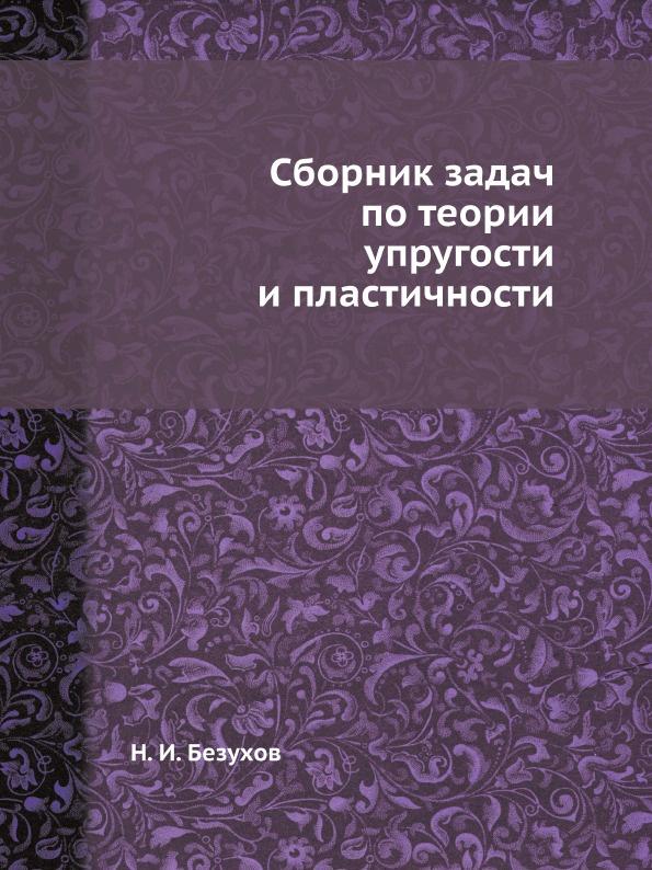 Сборник задач по теории упругости и пластичности