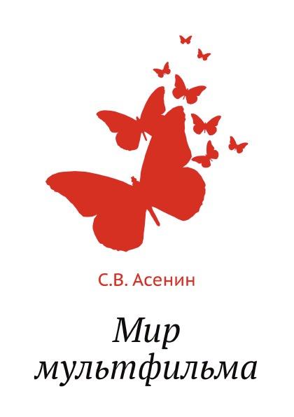 С.В. Асенин Мир мультфильма