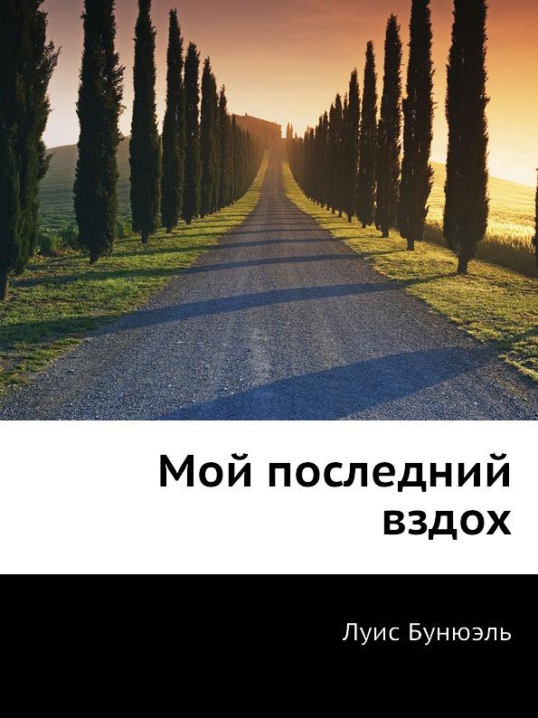Л. Бунюэль Мой последний вздох