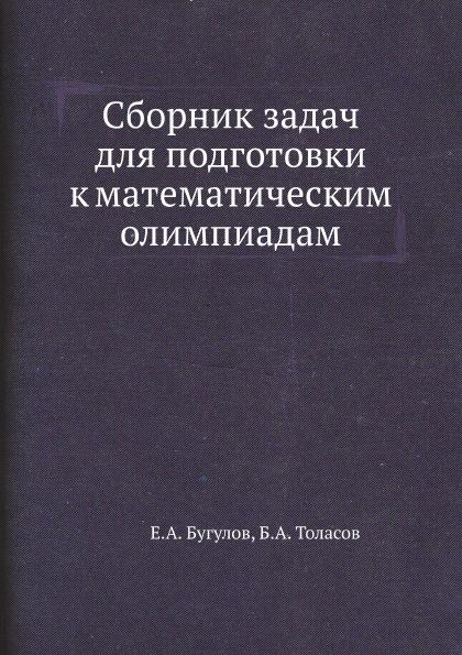 Е.А. Бугулов Сборник задач для подготовки к математическим олимпиадам