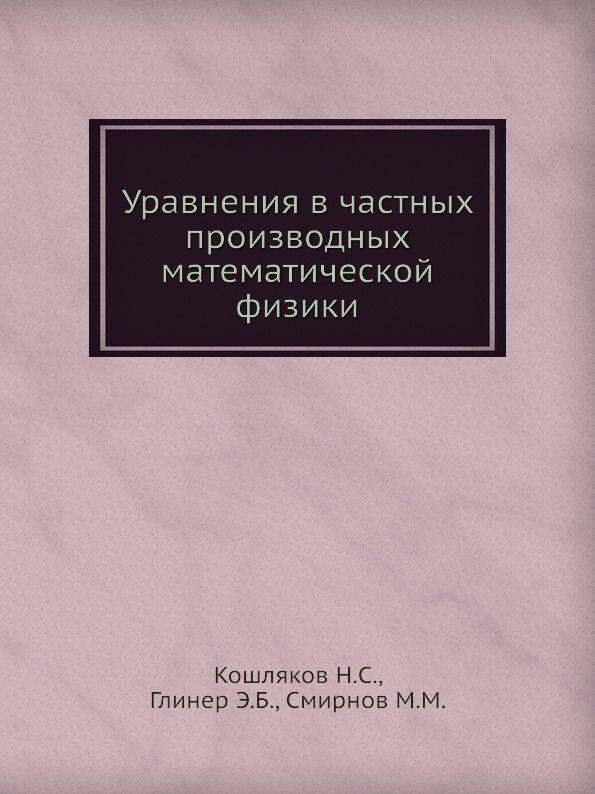 Н.С. Кошляков Уравнения в частных производных математической физики н с березкина дифференциальные уравнения и экономические модели