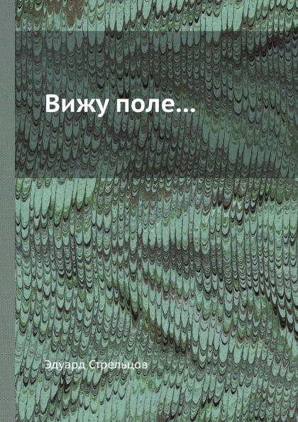 Эдуард Стрельцов Вижу поле...