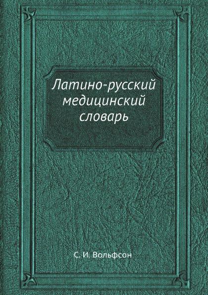 С.И. Вольфсон Латино-русский медицинский словарь музыка латино