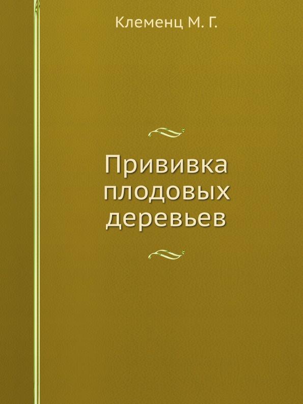 М.Г. Клеменц Прививка плодовых деревьев