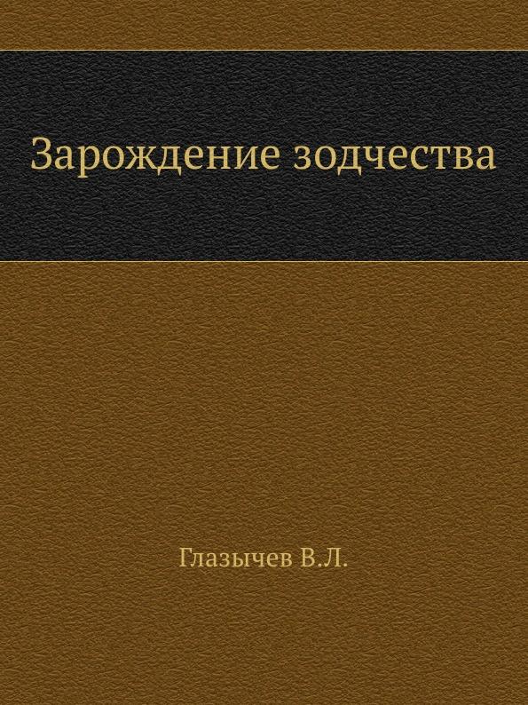 В.Л. Глазычев Зарождение зодчества