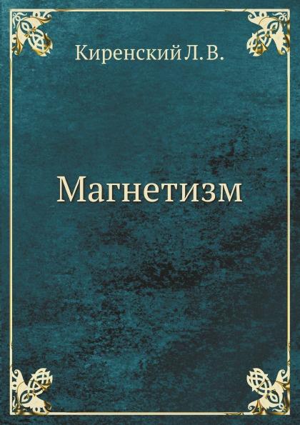 Л.В. Киренский Магнетизм
