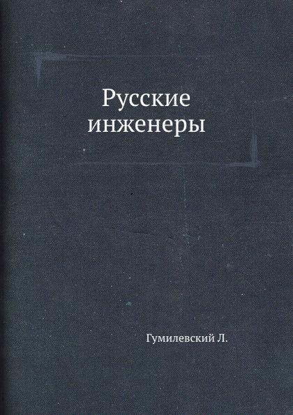 Л. Гумилевский Русские инженеры