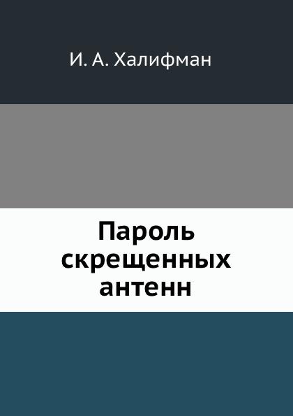 И.А. Халифман Пароль скрещенных антенн