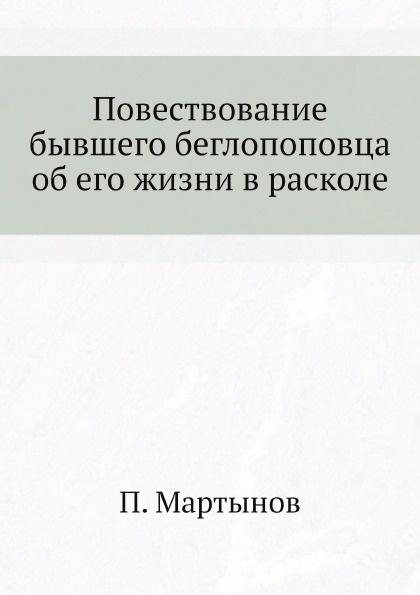 П. Мартынов Повествование бывшего беглопоповца об его жизни в расколе