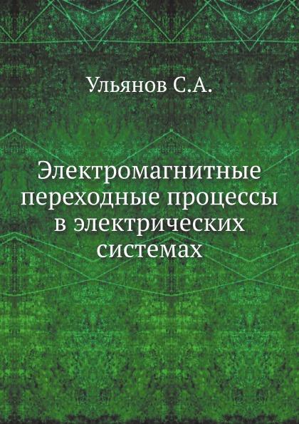 С.А. Ульянов Электромагнитные переходные процессы в электрических системах в к шабад электромеханические переходные процессы в электроэнергетических системах учебное пособие