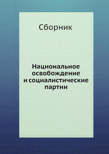 Сборник Национальное освобождение и социалистические партии виктор майт освобождение мир исогласие