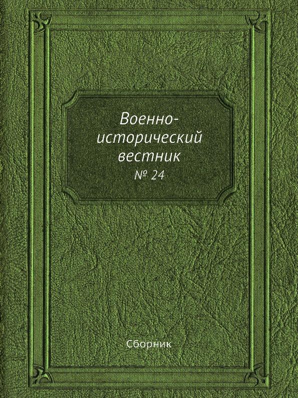 Сборник Военно-исторический вестник. № 24