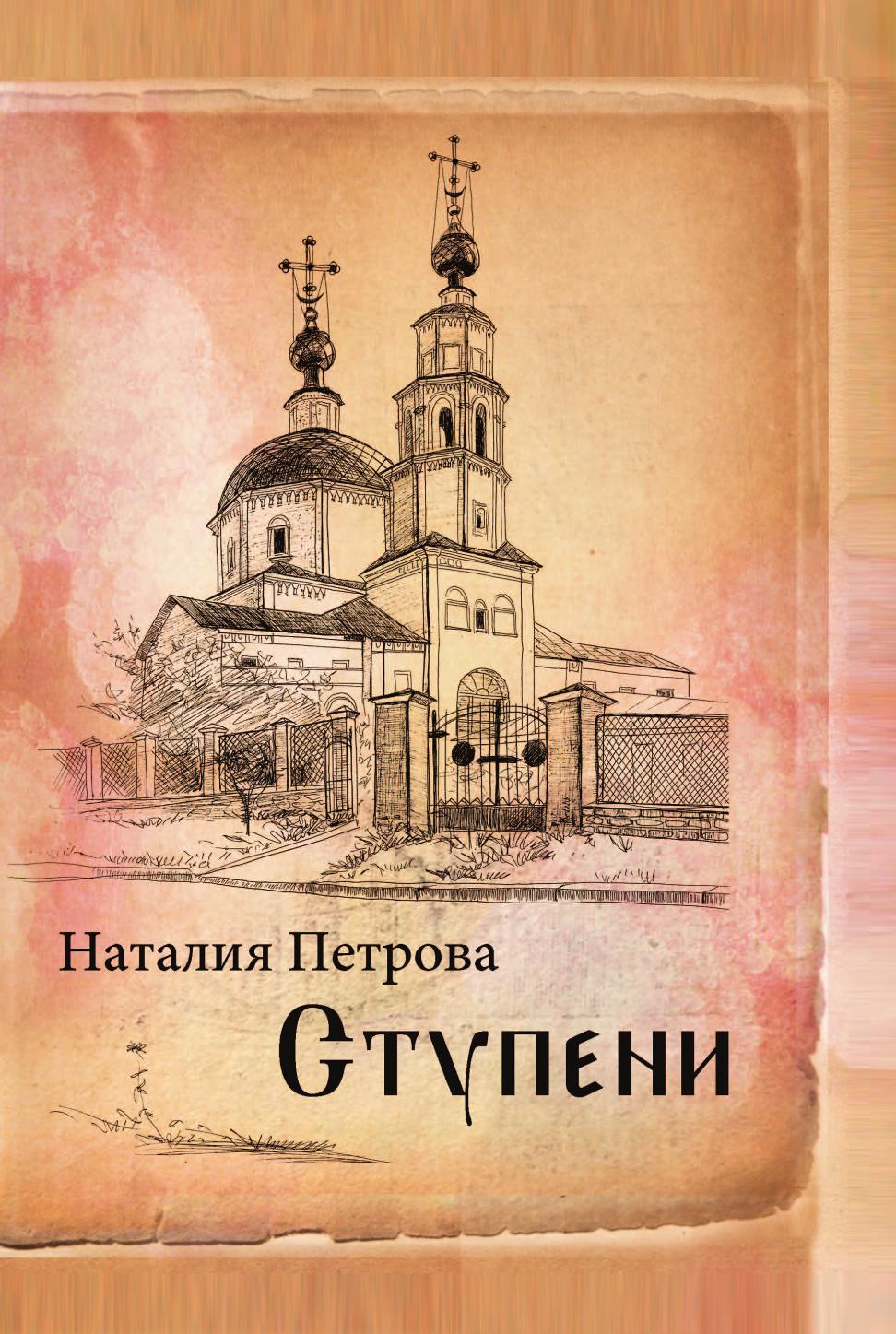 Наталия Петрова Ступени. Духовные стихи плетт л духовные болезни 1 книга