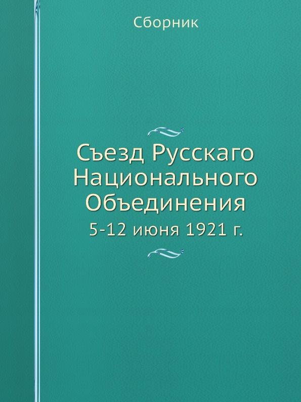 Сборник Съезд Русскаго Национального Объединения. 5-12 июня 1921 г. икона 5 июня