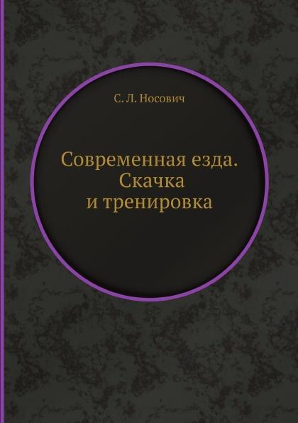 С.Л. Носович Современная езда. Скачка и тренировка