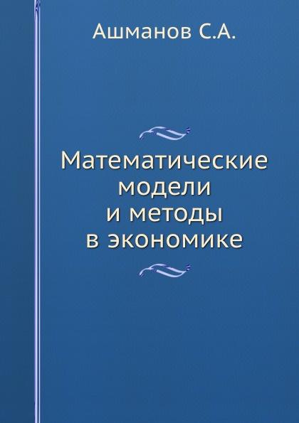 Математические модели и методы в экономике Эта книга — репринт оригинального...