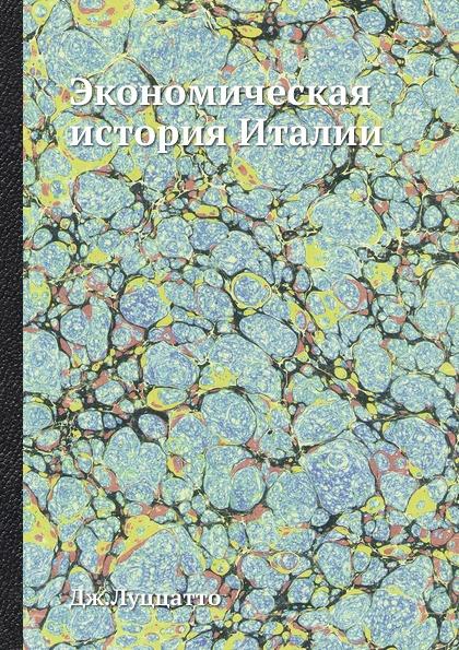 Экономическая история Италии Эта книга — репринт оригинального...