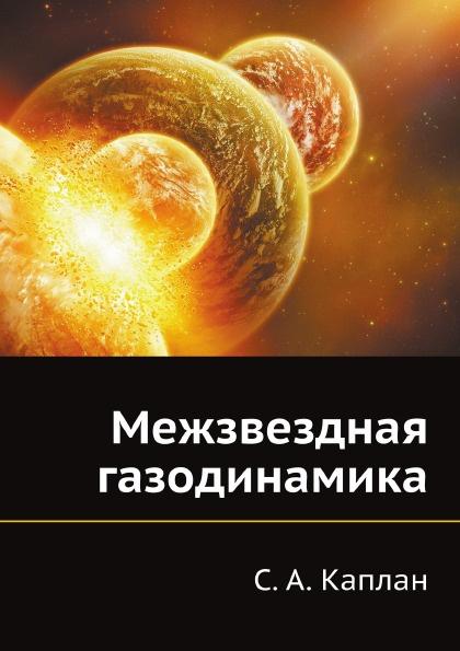 Межзвездная газодинамика