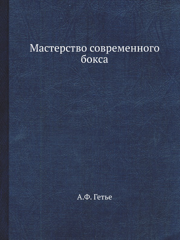 А.Ф. Гетье, М.Д. Ромм Мастерство современного бокса