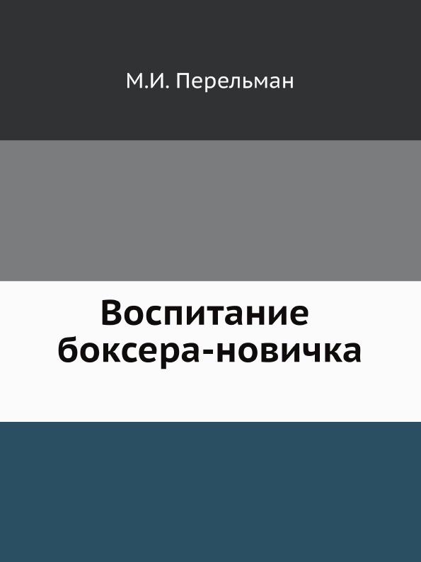 М.И. Перельман Воспитание боксера-новичка