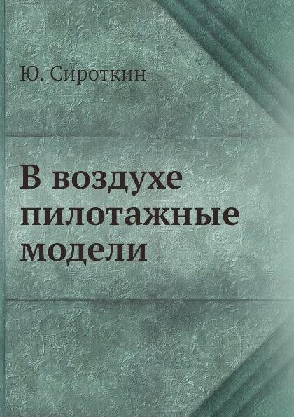 Ю. Сироткин В воздухе пилотажные модели