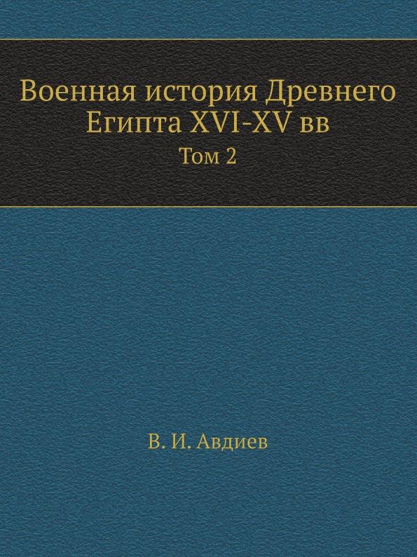 В.И. Авдиев Военная история Древнего Египта XVI-XV вв. Том 2