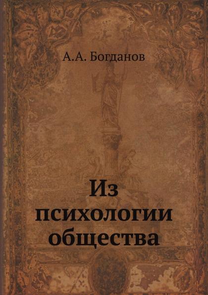 А.А. Богданов Из психологии общества