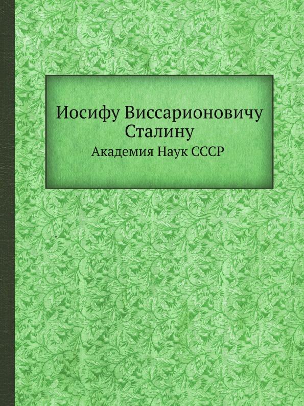 Неизвестный автор Иосифу Виссарионовичу Сталину. Академия Наук СССР