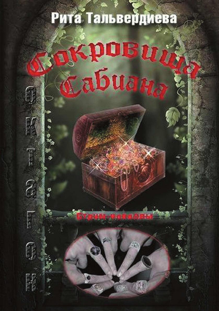 Р. Тальвердиева Сокровища Сабиана. Книга I