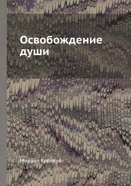 Михаил Коряков Освобождение души