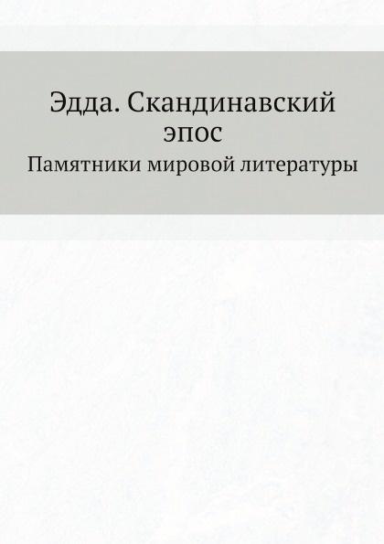 Эдда. Скандинавский эпос. Памятники мировой литературы