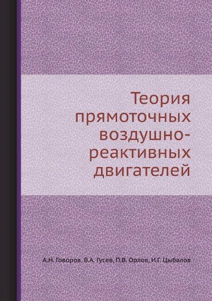 цена на А.Н. Говоров, В.А. Гусев, П.В. Орлов, И.Г. Цыбалов Теория прямоточных воздушно-реактивных двигателей