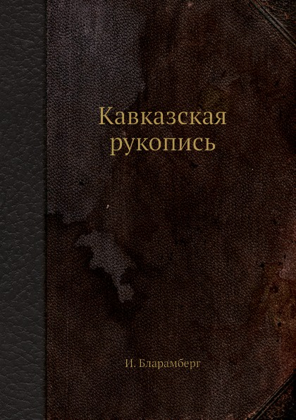 И. Бларамберг Кавказская рукопись