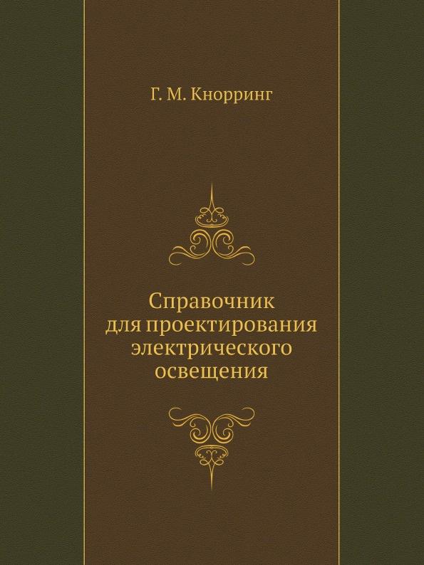 Г.М. Кнорринг Справочник для проектирования электрического освещения