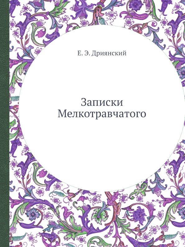 Е.Э. Дриянский Записки Мелкотравчатого