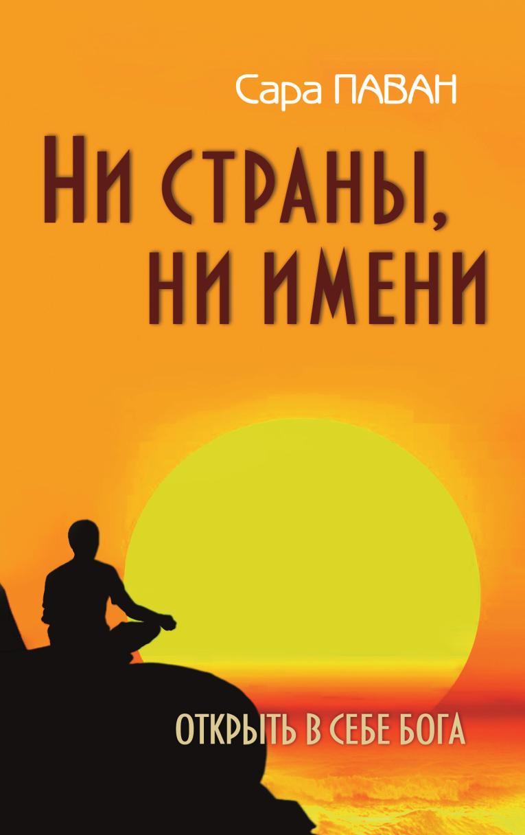Сара Паван, Л. Митрофанова Ни страны, ни имени. Открыть в себе Бога