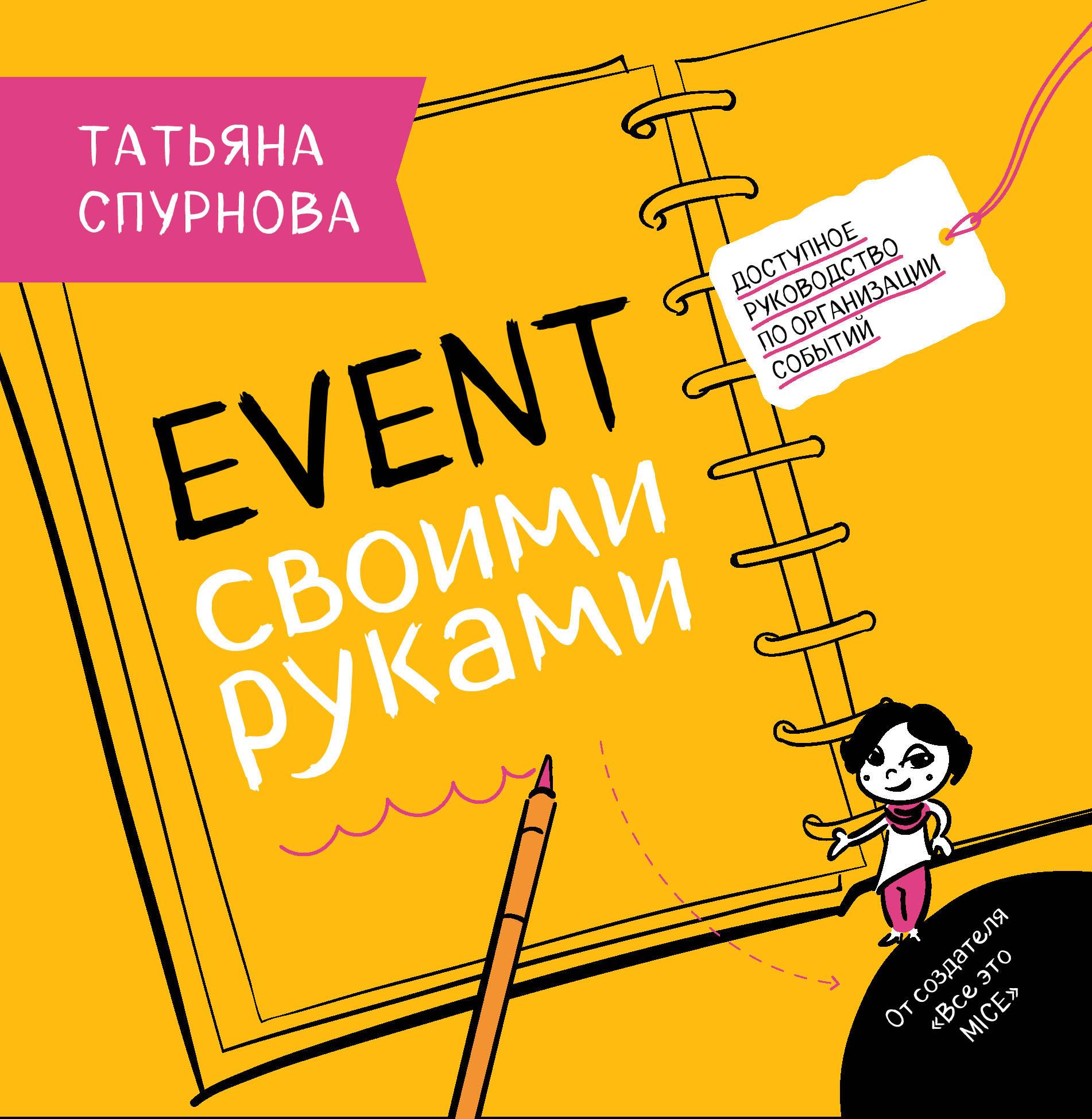 Татьяна Спурнова Event своими руками