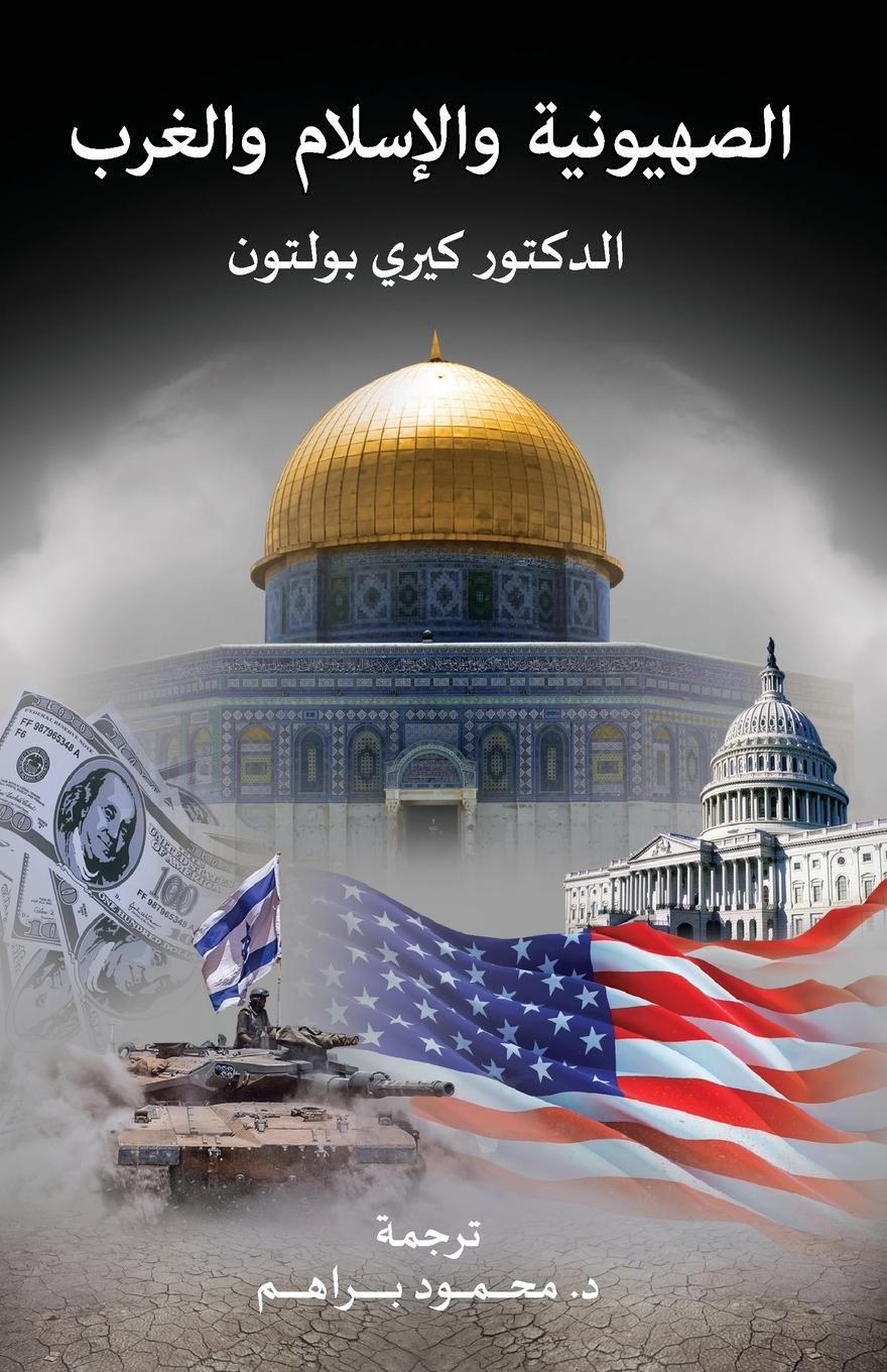 Kerry Bolton Zionism, Islam and the West c kakel the american west and the nazi east a comparative and interpretive perspective